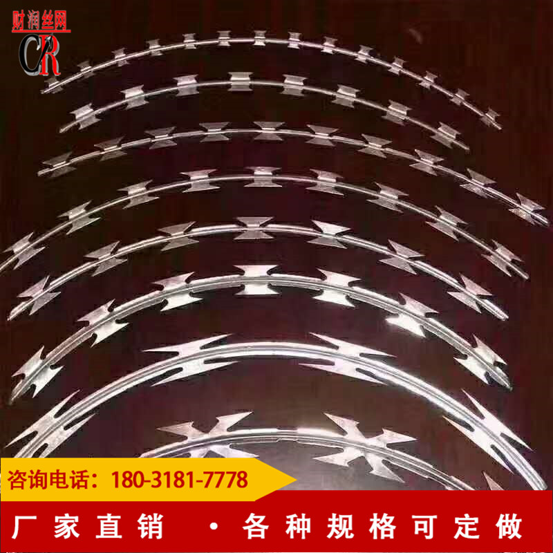 围墙刀片刺绳